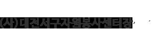 대전서구자원봉사센터장 사인